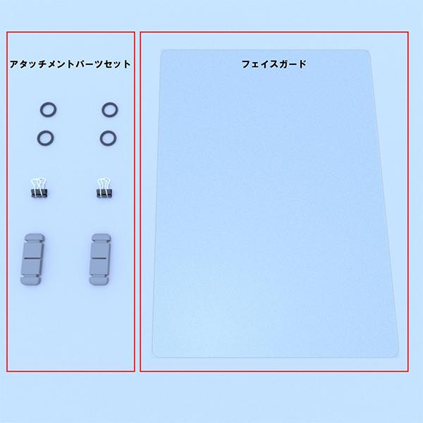 design88フェイスガード セット内容
