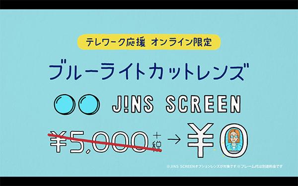 テレワーク応援 オンライン限定 ブルーライトカットレンズ JINS SCREEN 0円キャンペーン