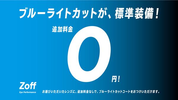 ブルーライトカットが、標準装備!追加料金0円!Zoff(ゾフ)