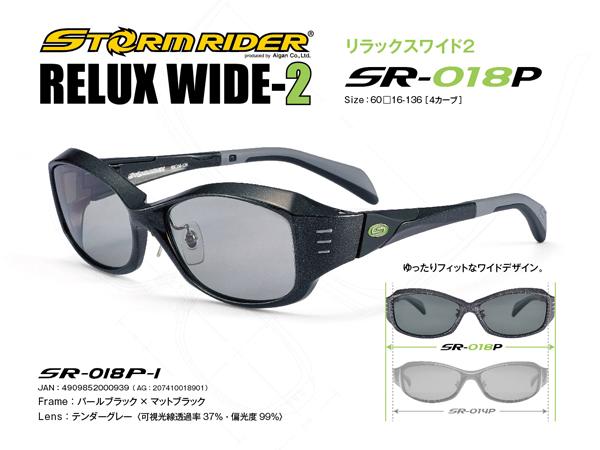 愛眼 STORMRIDER(ストームライダー)「RELUX WIDE-2」SR-018 P-1