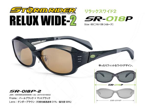 愛眼 STORMRIDER(ストームライダー)「RELUX WIDE-2」SR-018 P-2