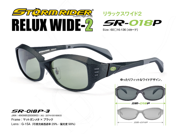 愛眼 STORMRIDER(ストームライダー)「RELUX WIDE-2」SR-018 P-3