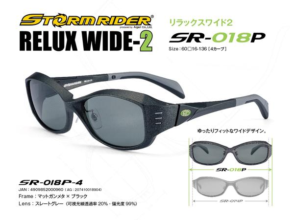 愛眼 STORMRIDER(ストームライダー)「RELUX WIDE-2」SR-018 P-4