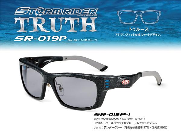 愛眼 STORMRIDER(ストームライダー)「TRUTH」SR-019 P-1