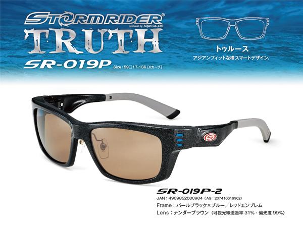 愛眼 STORMRIDER(ストームライダー)「TRUTH」SR-019 P-2