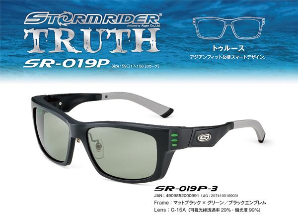 愛眼 STORMRIDER(ストームライダー)「TRUTH」SR-019 P-3