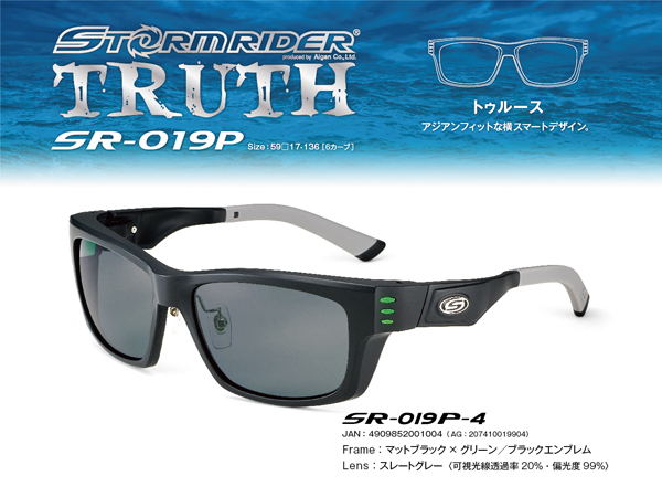 愛眼 STORMRIDER(ストームライダー)「TRUTH」SR-019 P-4
