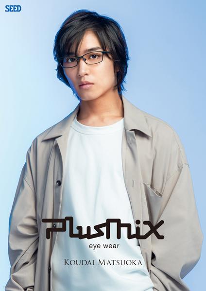 plusmix(プラスミックス)PX-13585 カラー:110(クラシックブルー)を掛けた松岡広大のポスター(B2版)