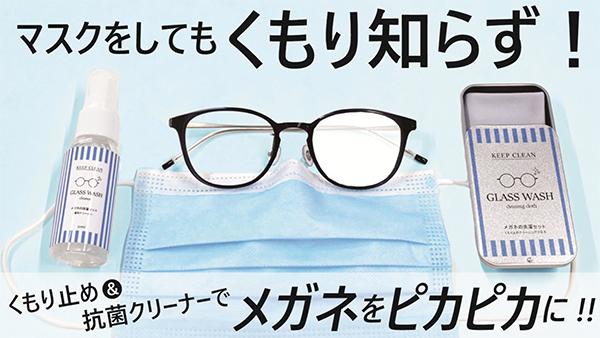 マスクをしてもくもり知らず! くもり止め&抗菌クリーナーでメガネをピカピカに!