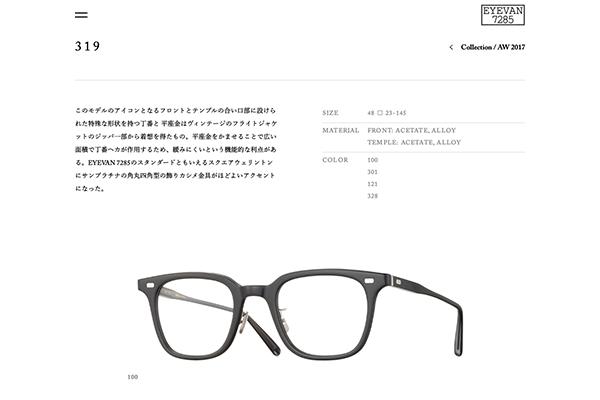 ドラマ「MIU404」綾野剛のメガネはEYEVAN 7285(アイヴァン 7285)