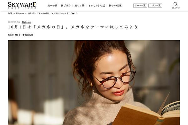 10月1日は「メガネの日」。メガネをテーマに旅してみよう | SKYWARD+ スカイワードプラス