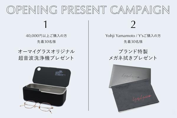 Oh My Glasses TOKYO 渋谷公園通り店 オープン記念キャンペーン