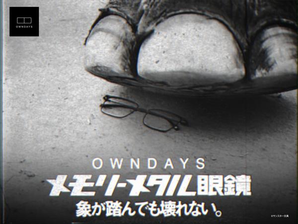 """""""象が踏んでも壊れない""""丈夫なメガネフレーム~OWNDAYS(オンデーズ)「Memory Metal(メモリーメタル)」"""