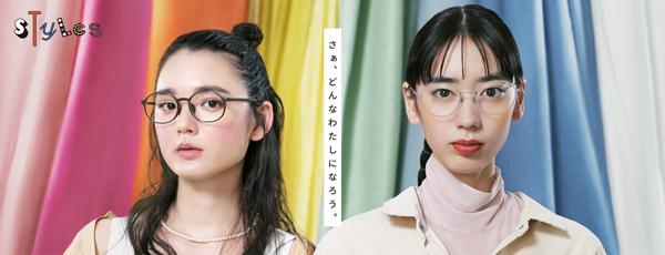 """""""なりたい自分""""に合わせて選べる、アクセサリー感覚のメガネ~JINS(ジンズ)「Styles(スタイルズ)」"""