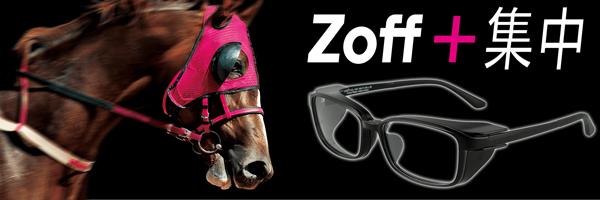 """""""集中できる環境""""を作るメガネ「Zoff +集中」が2サイズになって再販売"""
