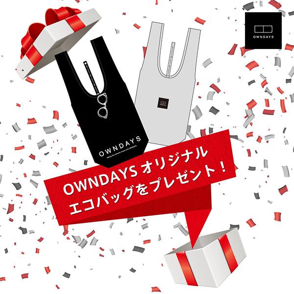 OWNDAYS RAYARD Hisaya-odori Park店オープン記念 オリジナルエコバッグをプレゼント