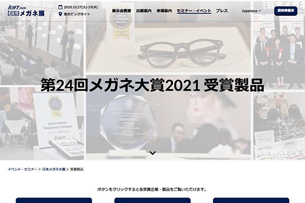 「第24回メガネ大賞2021 受賞製品   日本メガネ大賞 IOFT 国際メガネ展」 (スクリーンショット)
