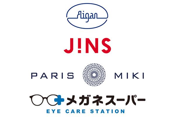 大手メガネチェーンのロゴ「愛眼」「JINS(ジンズ)」「パリミキ」「メガネスーパー」
