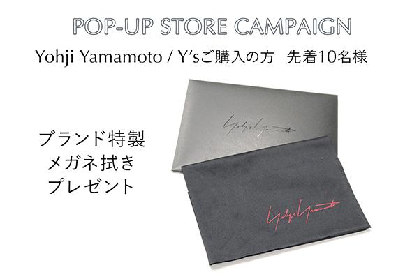 Yohji Yamamoto(ヨウジヤマモト)ブランド特製メガネ拭き