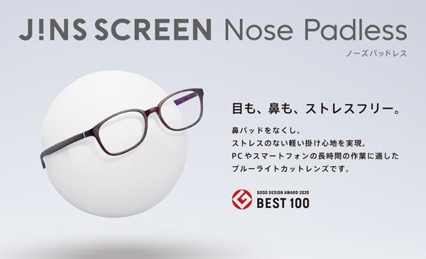 鼻パッドをなくしたブルーライトカットメガネ 「JINS SCREEN Nose Padless(ジンズ スクリーン ノーズ パッドレス)」