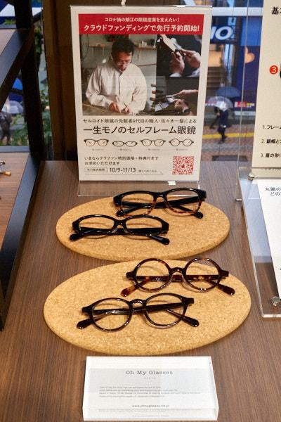 オーマイグラス渋谷公園通り店で展示中のOh My Glasses TOKYO 一整