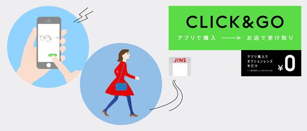 CLICK&GO メインビジュアル