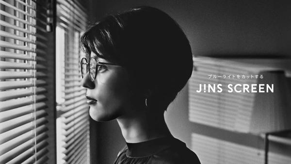 「JINS Innovations / JINS SCREEN篇」より