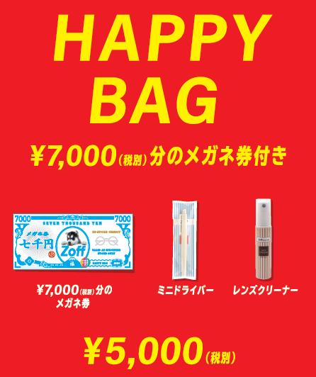 Zoff 心斎橋パルコ店オープン特典「HAPPY BAG」