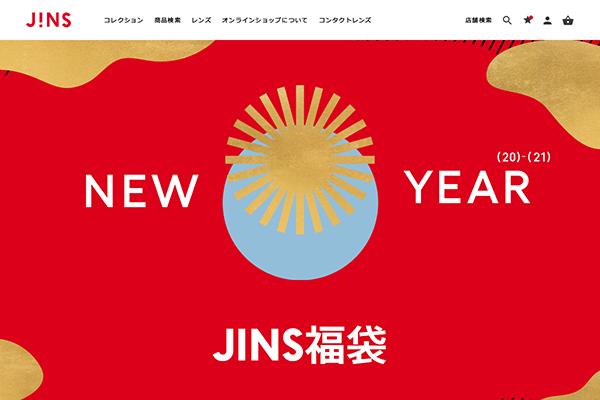 「2021年「JINS福袋」予約実施中! | JINS - 眼鏡(メガネ・めがね)」(スクリーンショット)