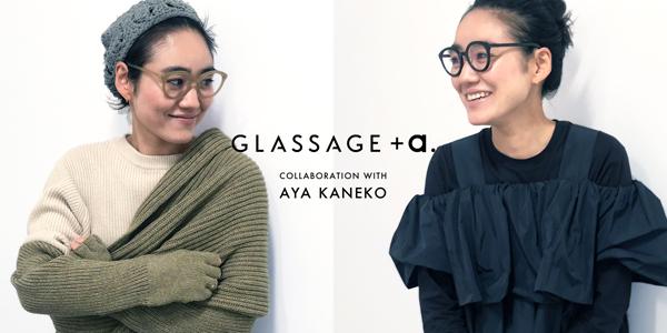 スタイリスト金子綾とのコラボメガネがGLASSAGE(グラッサージュ)から登場、女性に似合うフォックス型