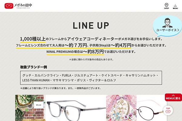 NINAL(ニナル)のフレームラインナップ・取り扱いブランド一例