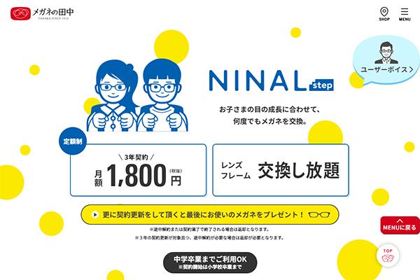 NINAL step(ニナルステップ)