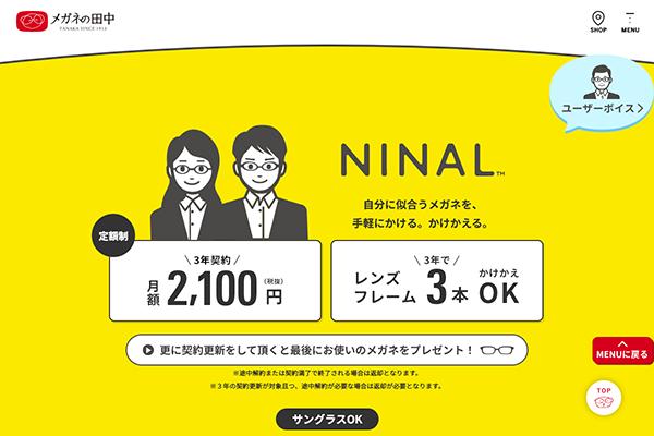 NINAL(ニナル)