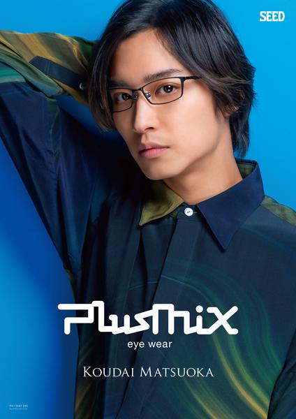 plusmix(プラスミックス)PX-13587 カラー:045(シャインブラック)を掛けた松岡広大