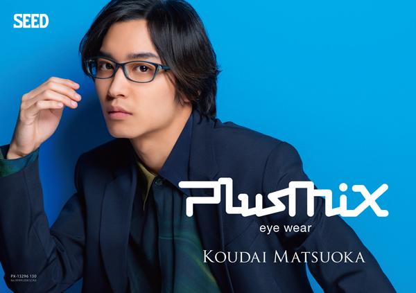 松岡広大がイメージキャラクターのplusmix(プラスミックス)から2020年秋冬新作メガネ登場