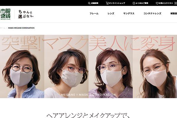MASK×MEGANE CORDINATION|眼鏡市場(メガネ・めがね)
