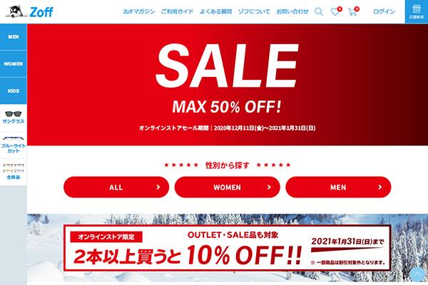 SALE(セール)最大50%OFF!|メガネのZoffオンラインストア