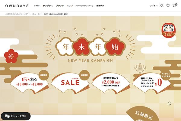 【年末年始限定】NEW YEAR CAMPAIGN 2021 | メガネ通販のオンデーズオンラインストア (眼鏡・めがね)