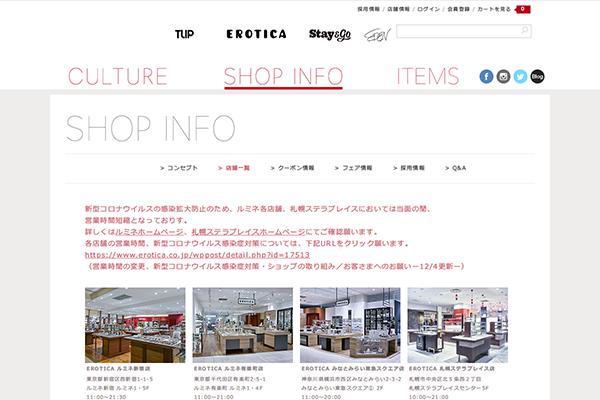 店舗一覧 | エロチカ (EROTICA) | メガネ 眼鏡 サングラス アイウェアショップ