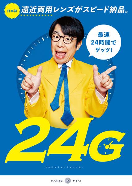 「24G」のアンバサダーとして、お笑い芸人のダンディ坂野を起用。キャッチフレーズは「最速24時間でゲッツ!」。