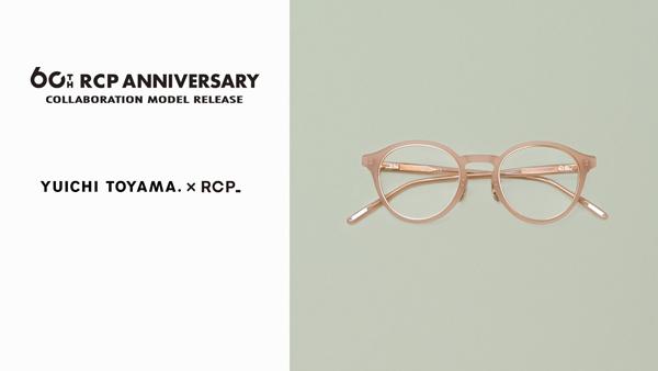 RCP 60周年 Anniversary - YUICHI TOYAMA. x RCP メインビジュアル