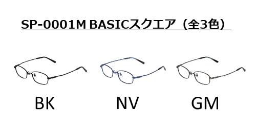 愛眼 ばねのメガネ スプリングラス SP-0001 BASICスクエア
