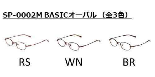 愛眼 ばねのメガネ スプリングラス SP-0002 BASICオーバル