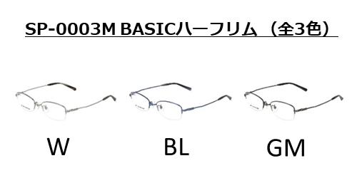 愛眼 ばねのメガネ スプリングラス SP-0003 BASICハーフリム