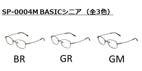 愛眼 ばねのメガネ スプリングラス SP-0004 BASICシニア