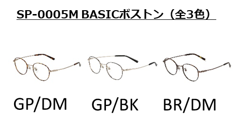 愛眼 ばねのメガネ スプリングラス SP-0005 BASICボストン