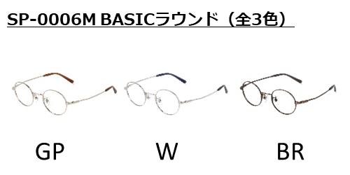 愛眼 ばねのメガネ スプリングラス SP-0006 BASICラウンド