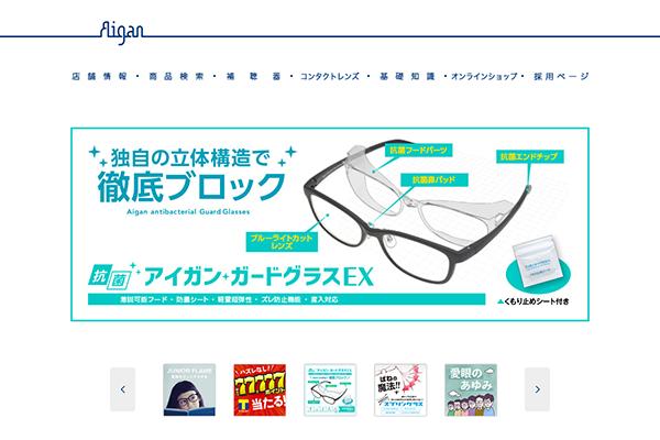 「メガネの愛眼 - めがね・サングラス・コンタクトレンズ・補聴器等をご提供する眼鏡専門店」 (スクリーンショット)