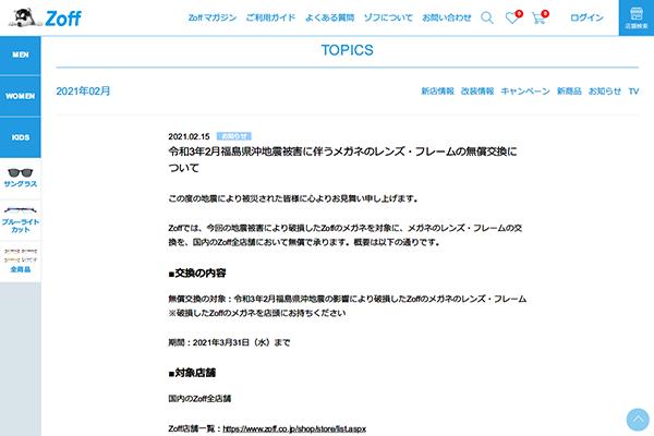 「令和3年2月福島県沖地震被害に伴うメガネのレンズ・フレームの無償交換について」 (スクリーンショット)