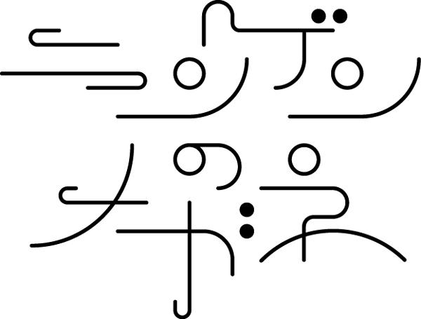 """""""ニンゲンノメガネ"""" ロゴ"""
